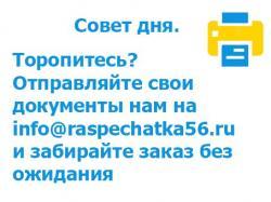 Отправляйте документы на info@raspechatka56.ru